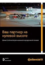 Брошюра Аэропорт