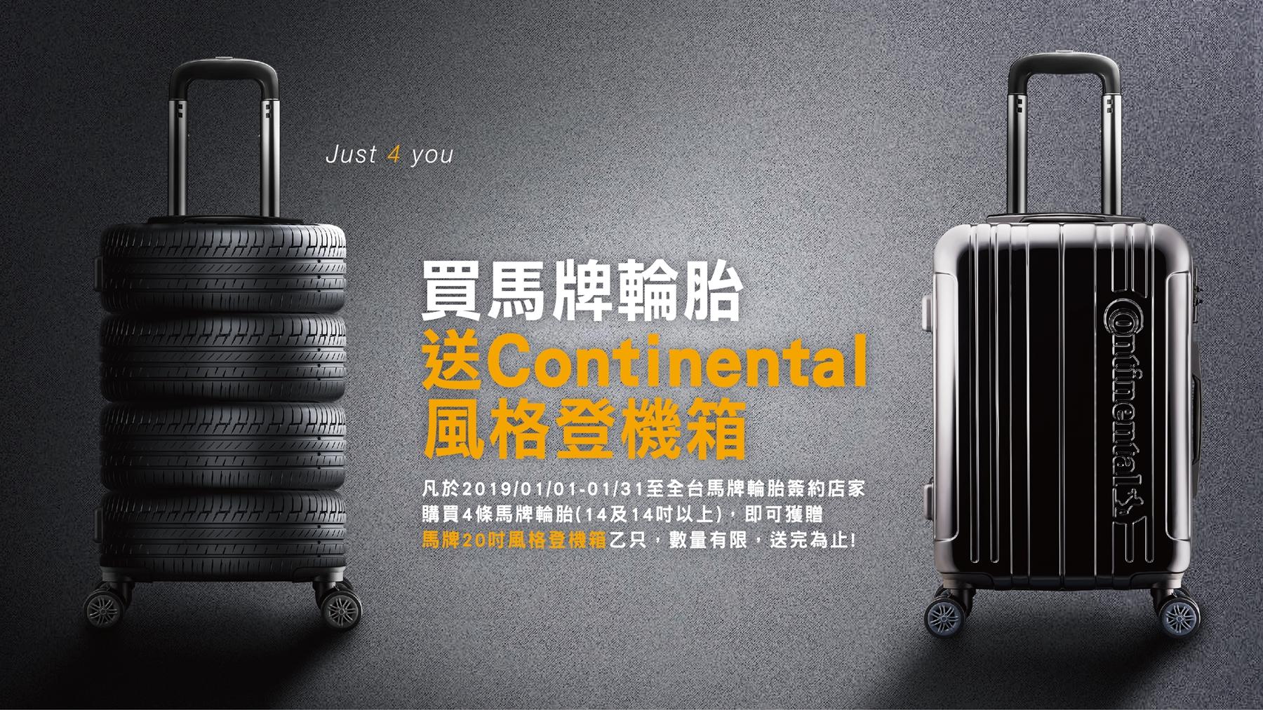 1月底前購買馬牌輪胎四條, 即贈Continental 20吋風格登機箱