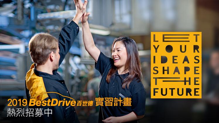 德國馬牌輪胎×BestDrive 百世德職場實習計畫