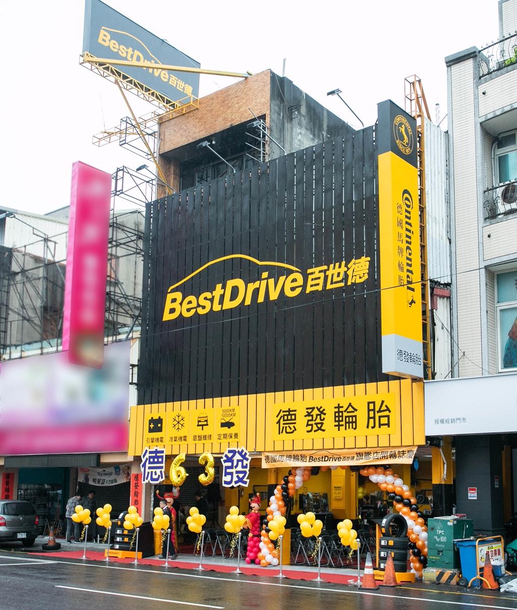 63年優質老店加入德國馬牌BestDrive百世德行列, 彰化德發輪胎BestDrive百世德旗艦店嶄新亮相