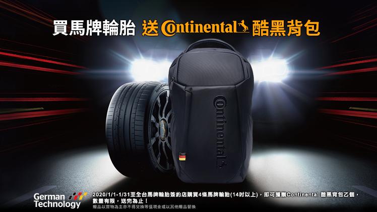 德國馬牌輪胎2020年新春賀禮 時尚型走一整年,買4條馬牌輪胎 送Continental酷黑背包