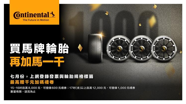 買馬牌輪胎 登錄最高贈千元禮券