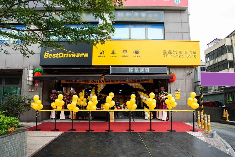 德國馬牌第60家BestDrive百世德旗艦店盛大開幕,新北市中和區轟鑫汽車新北廠全新亮相
