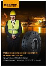 Брошюра Порт на русском