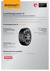 Шины Continental ContiVikingContact 6